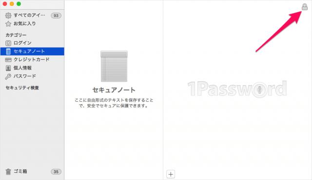 mac-app-1password-master-password-07