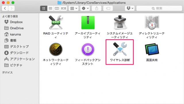 mac-wireless-network-wi-fi-diagnostics-a04