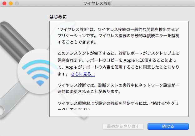 mac-wireless-network-wi-fi-diagnostics-a05