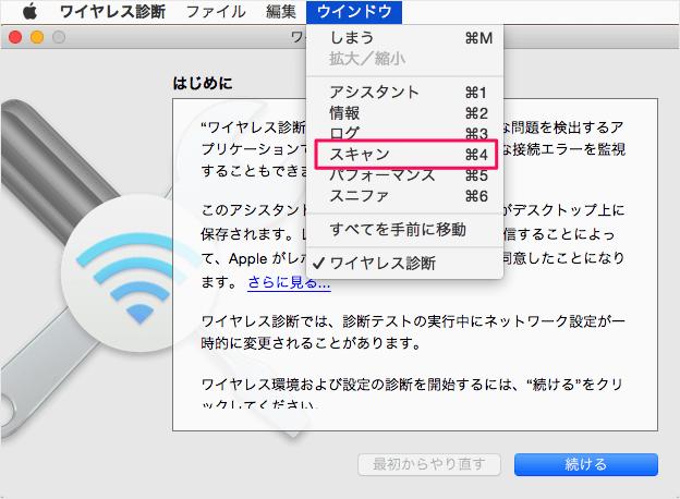 mac-wireless-network-wi-fi-diagnostics-a06