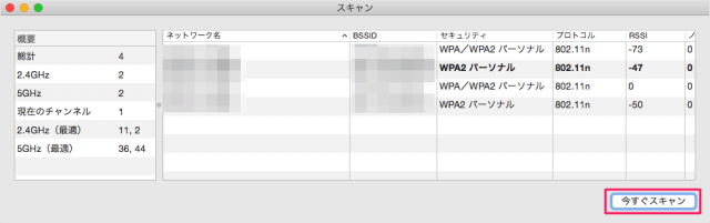 mac-wireless-network-wi-fi-diagnostics-a07