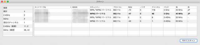 mac-wireless-network-wi-fi-diagnostics-a08