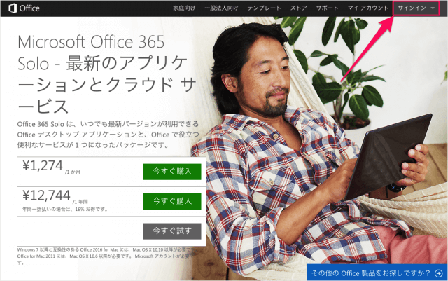 office-for-mac-2016-install-01