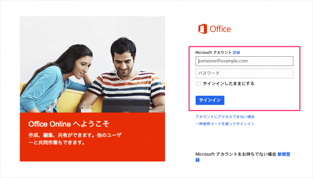 office-for-mac-2016-install-03