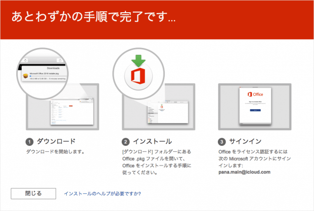 office-for-mac-2016-install-06
