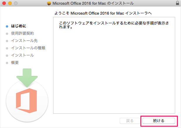 office-for-mac-2016-install-08