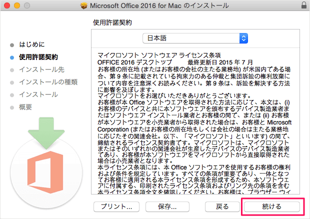 office-for-mac-2016-install-09