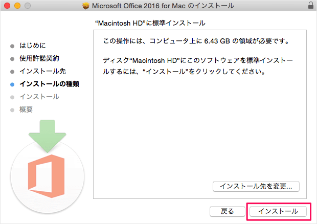 office-for-mac-2016-install-11