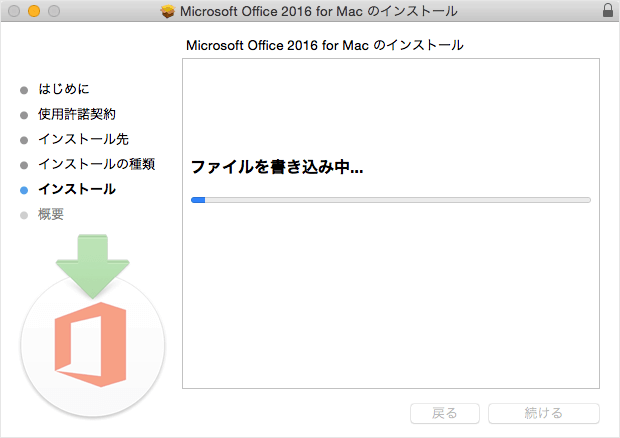 office-for-mac-2016-install-13