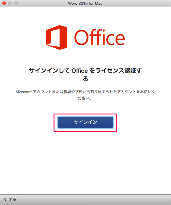 office-for-mac-2016-install-16