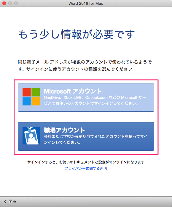office-for-mac-2016-install-18