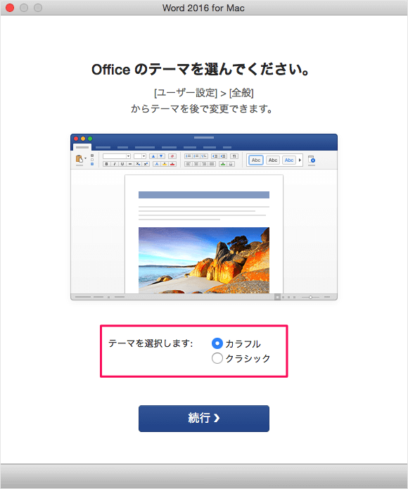 office-for-mac-2016-install-20