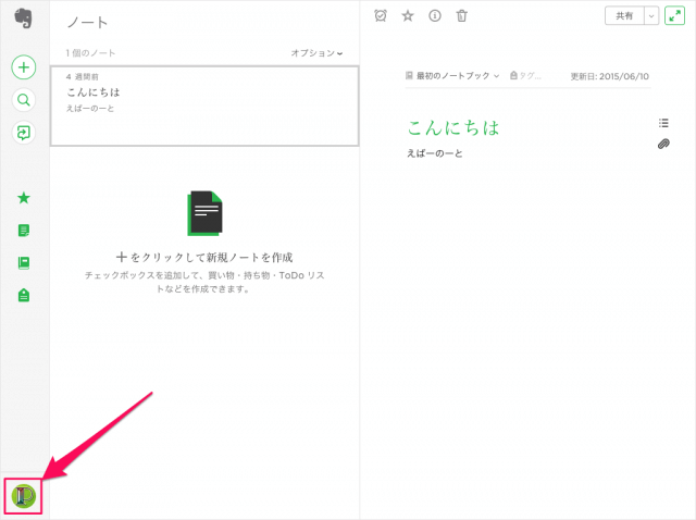 save-mail-into-evernote-01