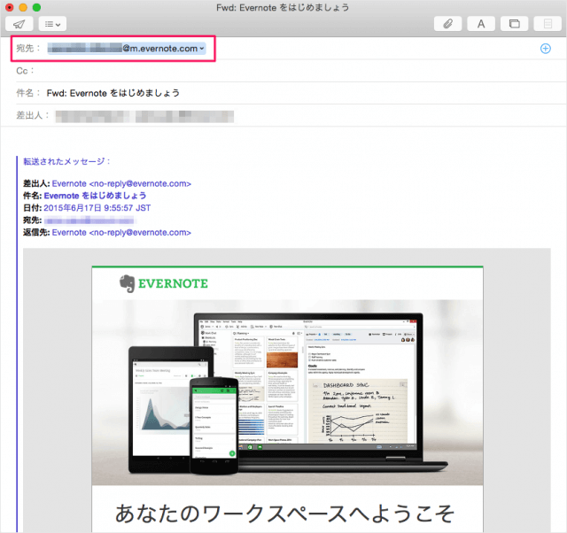 save-mail-into-evernote-04