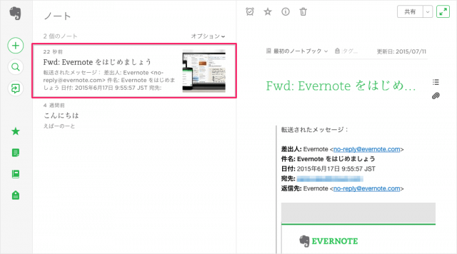 save-mail-into-evernote-06