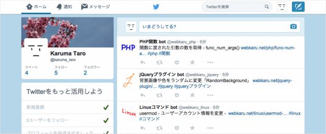 twitter-account-block-01
