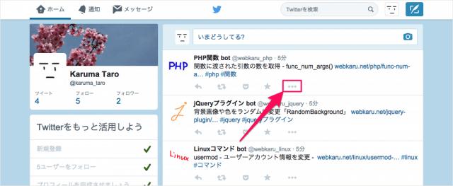 twitter-account-block-02