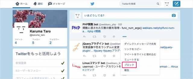 twitter-account-block-03