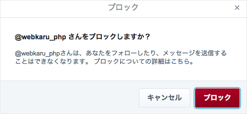 twitter-account-block-04