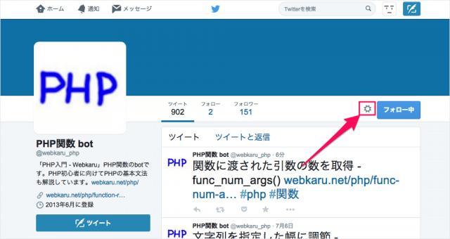 twitter-account-block-05