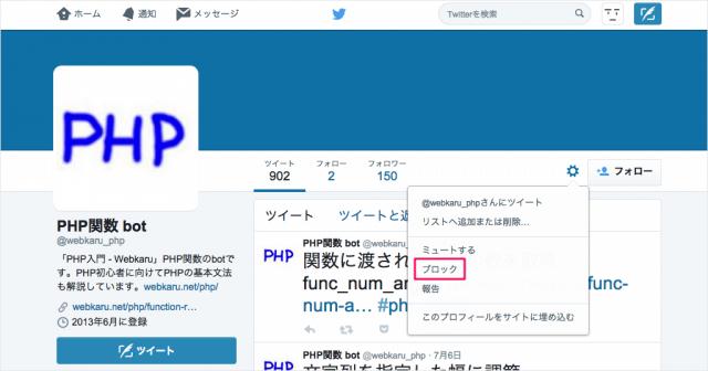 twitter-account-block-06