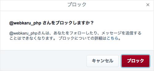 twitter-account-block-07