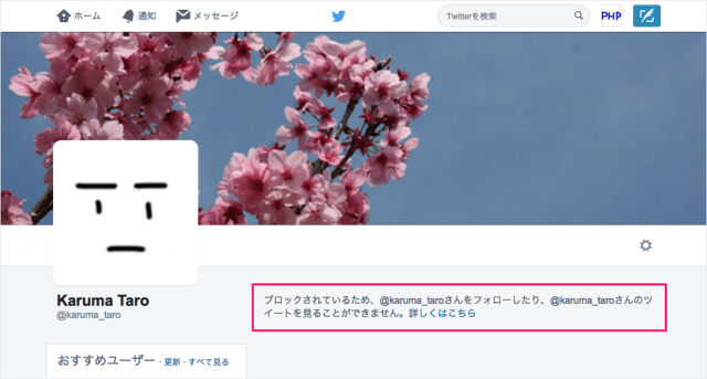 twitter-account-block-08