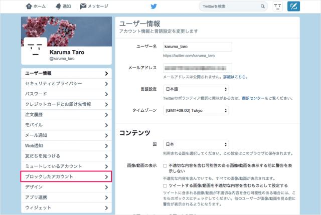 twitter-account-unblock-03