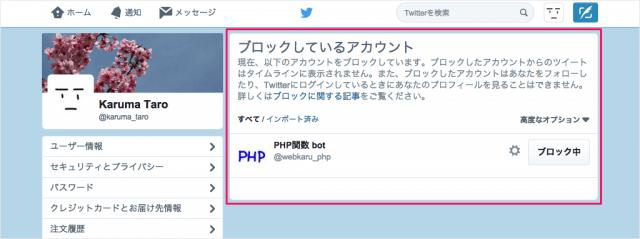 twitter-account-unblock-04