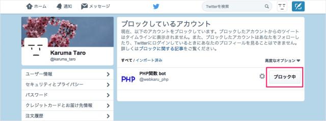 twitter-account-unblock-05