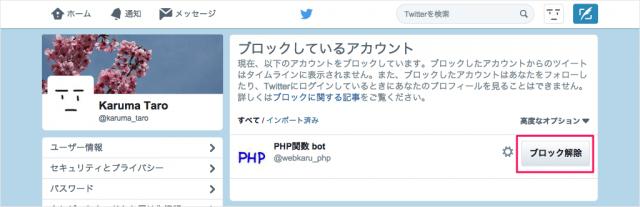 twitter-account-unblock-06