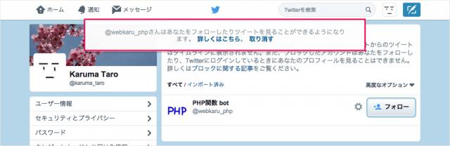 twitter-account-unblock-07