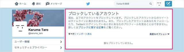 twitter-account-unblock-08