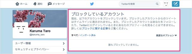 twitter-account-unblock-08