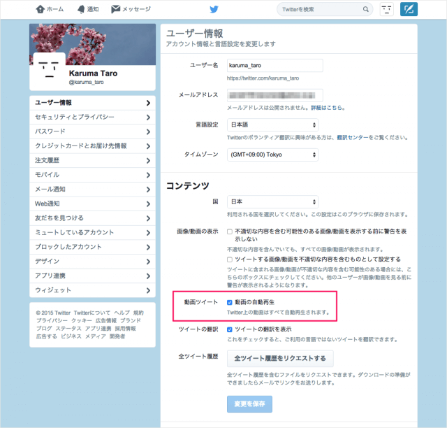 twitter-disable-autoplay-video-03