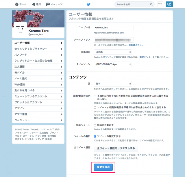 twitter-disable-autoplay-video-04