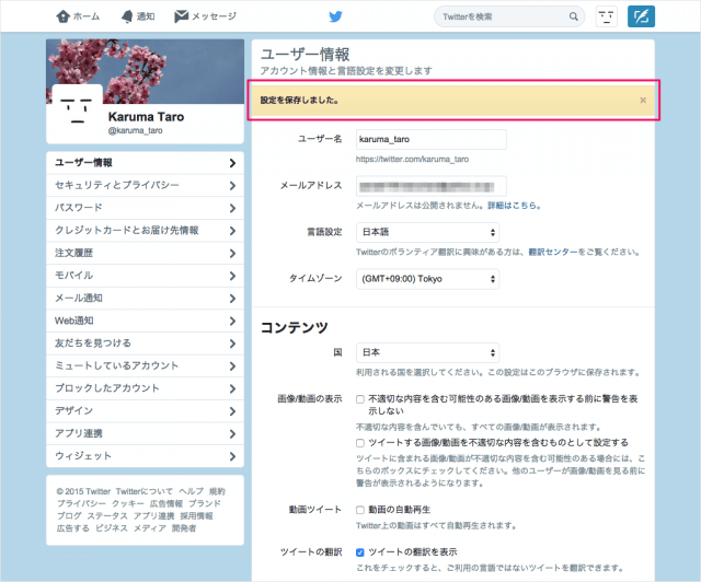 twitter-disable-autoplay-video-06