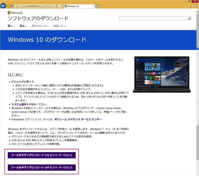 windows10-iso-install-media-01