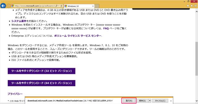 windows10-iso-install-media-02