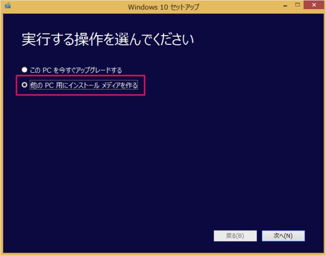 windows10-iso-install-media-04