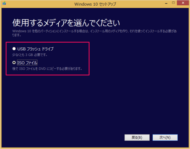 windows10-iso-install-media-06