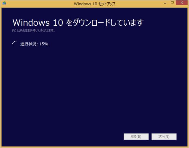 windows10-iso-install-media-08