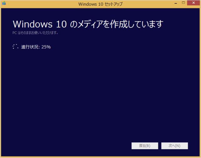 windows10-iso-install-media-09