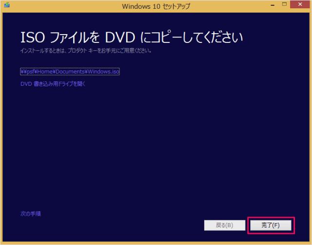 windows10-iso-install-media-10