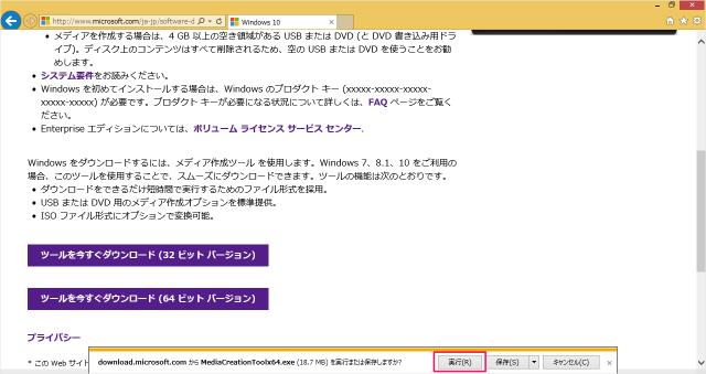 windows10-upgrade-media-create-tool-02