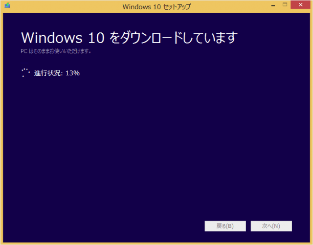 windows10-upgrade-media-create-tool-05