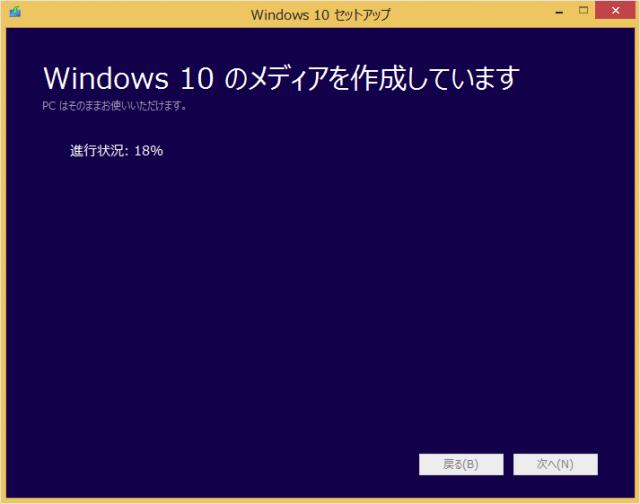 windows10-upgrade-media-create-tool-06