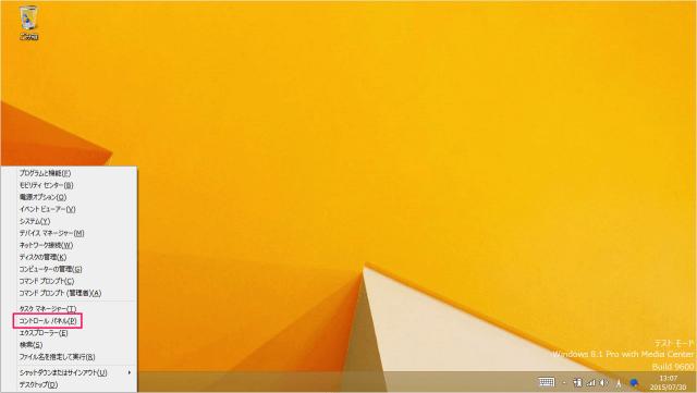 windows8-media-playercenter-uninstall-01