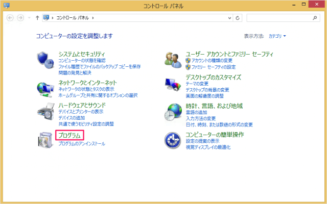 windows8-media-playercenter-uninstall-02