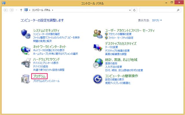 windows8-media-playercenter-uninstall-02